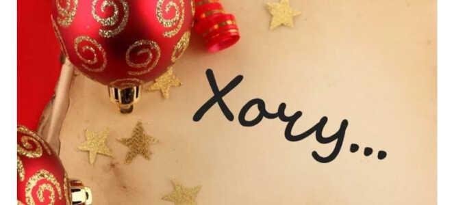 Традиции новогодней ночи. Часть 2